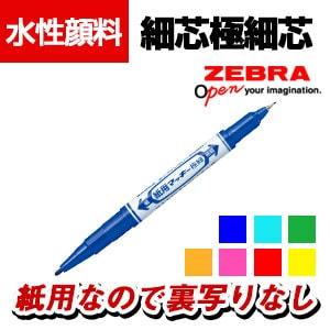 ゼブラ 水性ペン 紙用マッキー 極細