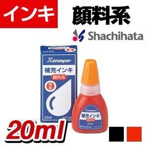 シヤチハタ 顔料系インキ20ML