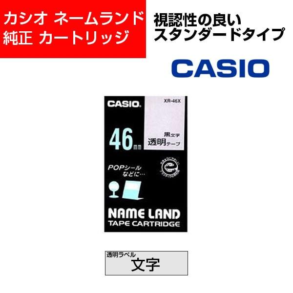 カシオ ネームランド テープカートリッジ 46mm幅 透明ラベル 黒文字 XR-46X