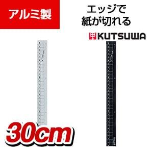 クツワ アルミ定規 30cm