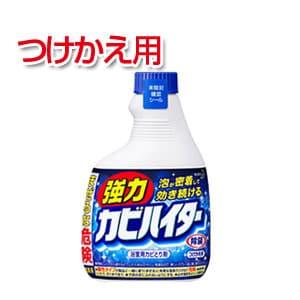 浴室用カビとり剤 強力カビハイター 塩素系 つけかえ用 400ml 1本 花王 EC-mhaiterr-400ML