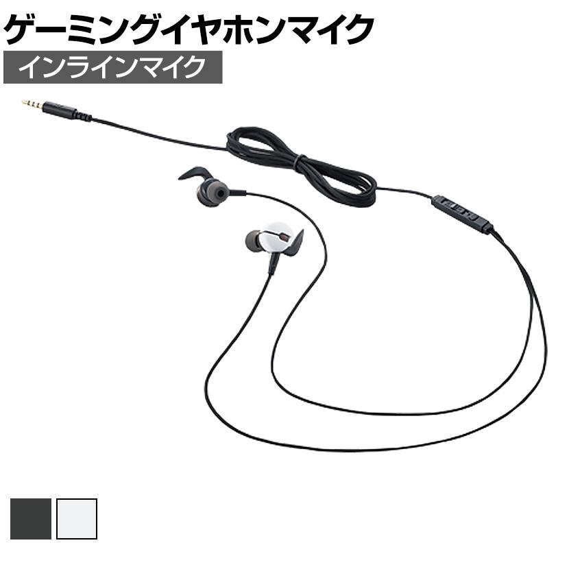 ゲーミングヘッドセットイヤフォン カナルタイプ テレワーク 快適 イヤーキャップ4サイズ付属 有線 インラインマイク 高音質 ダイナミックドライバー 4極ミニプラグ 2.0m