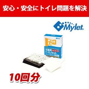 防災用品 マイレット mini10 10回分 安心・安全にトイレ問題を解決