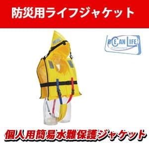 オーシャンライフ 水難防災個人用保護具 小学生用  FCT-M型