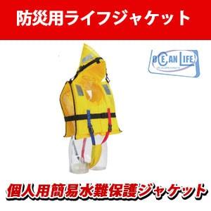 オーシャンライフ 水難防災個人用保護具 大人用  FCT-L型