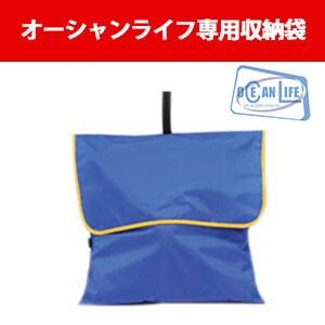 FCT-S型用収納袋