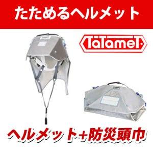 たためるヘルメット タタメット ズキン 2 ヘルメット+防災頭巾