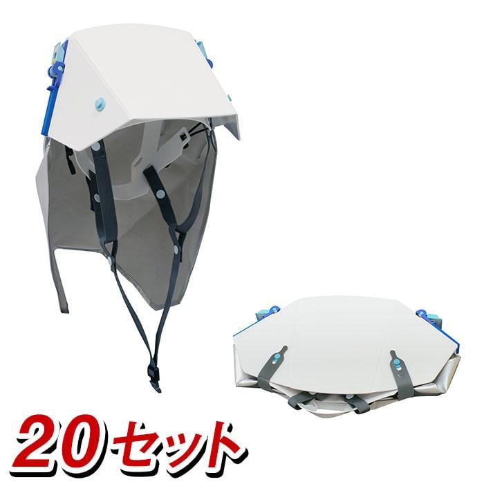 たためるヘルメット タタメット ズキン3 ヘルメット+防災頭巾 プレーンタイプ お得な20人用セット SOHO向け オフィスに常備