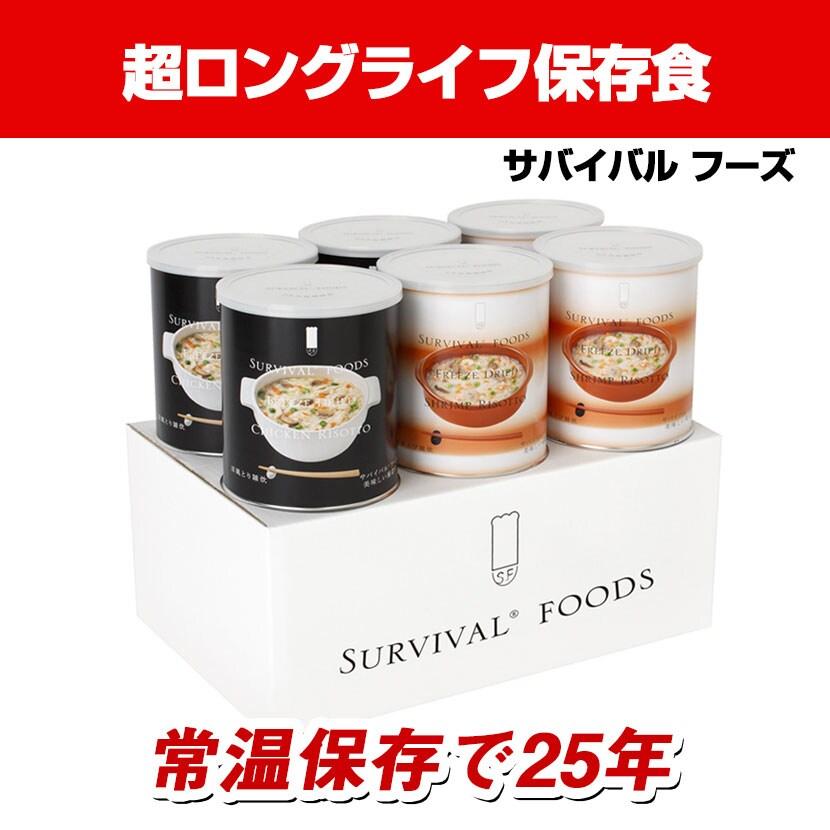 サバイバルフーズ 超ロングライフ保存食 室温保存で25年 日本製 洋風雑炊詰め合わせ(とり3缶、えび3缶) (1号缶)