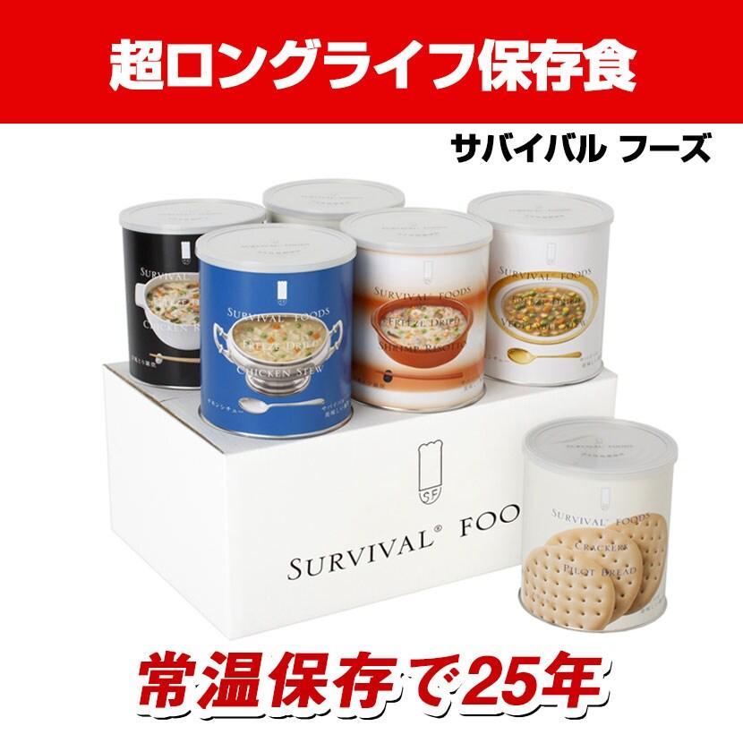 サバイバルフーズ 超ロングライフ保存食 室温保存で25年 日本製 フルセット  (1号缶)