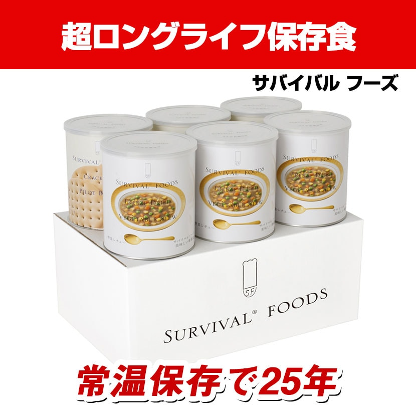 サバイバルフーズ 超ロングライフ保存食 室温保存で25年 日本製 野菜シチューファミリーセット (1号缶)