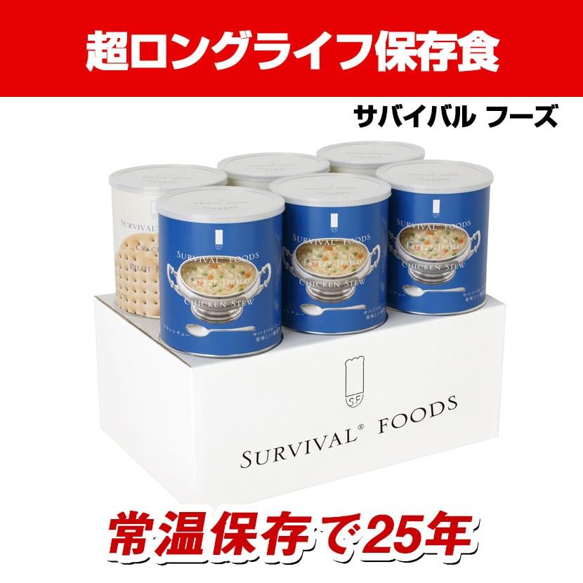 サバイバルフーズ 超ロングライフ保存食 室温保存で25年 日本製 チキンシチューファミリーセット (1号缶)