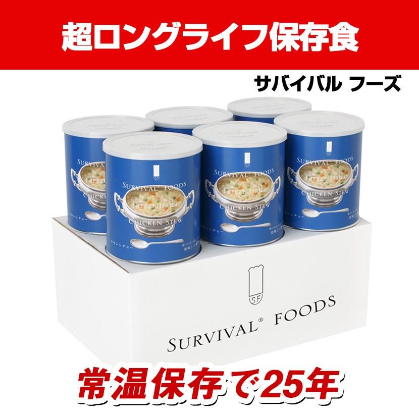 サバイバルフーズ 超ロングライフ保存食 室温保存で25年 日本製 チキンシチュー6缶セット (ツー&ハーフ)