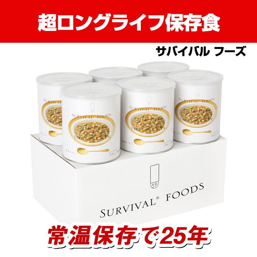 サバイバルフーズ 超ロングライフ保存食 室温保存で25年 日本製 野菜シチュー6缶セット (ツー&ハーフ)