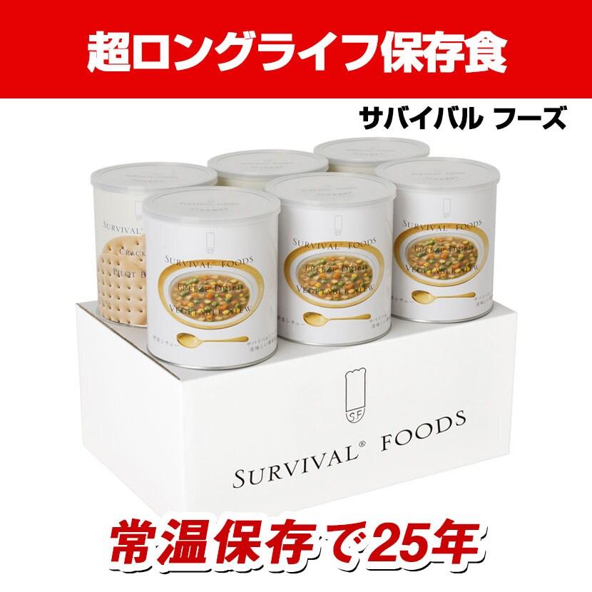 サバイバルフーズ 超ロングライフ保存食 室温保存で25年 日本製 野菜シチューファミリーセット (ツー&ハーフ)