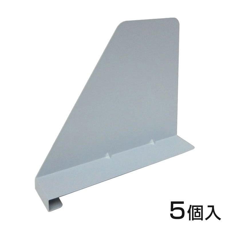 コロブックエンド 棚板厚15mm 5個入り 幅50×奥行240×高さ220mm