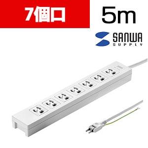 電源タップ 5個口連動集中スイッチ付 3P 7個口 5m