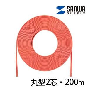 光ファイバーケーブル 200m 丸型2芯