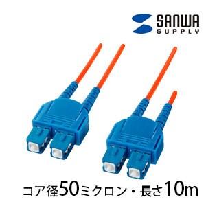 光ファイバーケーブル 10m 光ファイバーコア径 50ミクロン SCコネクタ - SCコネクタ