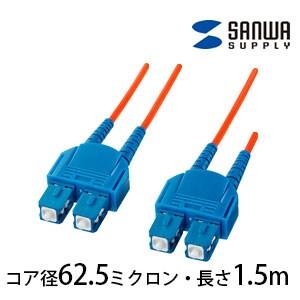 光ファイバーケーブル 1.5m 光ファイバーコア径 62.5ミクロン SCコネクタ - SCコネクタ