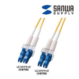 光ファイバケーブル LC・LCコネクタ・コア径10ミクロン 30m