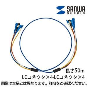 ロバスト光ファイバーケーブル シングルモード 50m 光ファイバーコア径 9.2ミクロン LCコネクタ - LCコネクタ