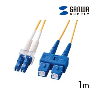 光ファイバーケーブル シングルモード 1m 光ファイバーコア径 10ミクロン LCコネクタ - SCコネクタ