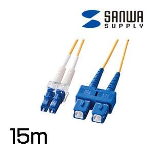 光ファイバケーブル LC・SCコネクタ・コア径10ミクロン 15m