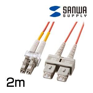 光ファイバケーブル LC・SCコネクタ・コア径50ミクロン 2m