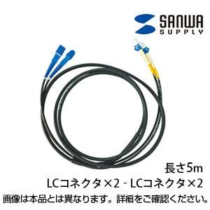 タクティカル光ファイバーケーブル シングルモード 5m 光ファイバーコア径 8.3ミクロン LCコネクタ - LCコネクタ