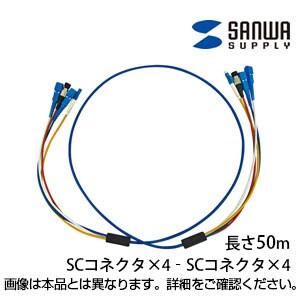 ロバスト光ファイバーケーブル 50m 光ファイバーコア径 9.2ミクロン ブルー SCコネクタ - SCコネクタ