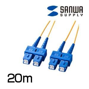 光ファイバケーブル SC・SCコネクタ・コア径10ミクロン 20m