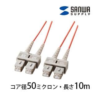 光ファイバーケーブル マルチモード 10m 光ファイバーコア径 50ミクロン SCコネクタ - SCコネクタ