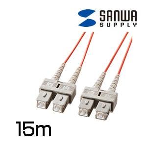 光ファイバケーブル SC・SCコネクタ・コア径50ミクロン 15m