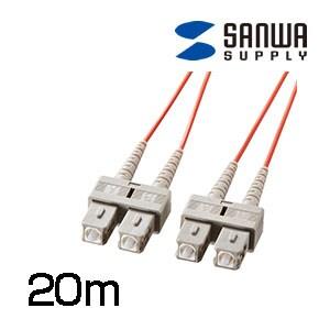 光ファイバケーブル SC・SCコネクタ・コア径50ミクロン 20m
