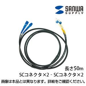 タクティカル光ファイバーケーブル 50m 光ファイバーコア径 8.3ミクロン ブラック SCコネクタ - SCコネクタ