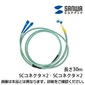 タクティカル光ファイバーケーブル 30m 光ファイバーコア径 50ミクロン アクアマリン SCコネクタ - SCコネクタ