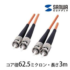光ファイバーケーブル マルチモード 3m 光ファイバーコア径 62.5ミクロン STコネクタ(ツイストロック) - STコネクタ(ツイストロック)