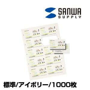 インクジェット まわりがきれいな名刺カード 標準 A4 10面 100シート入 アイボリー