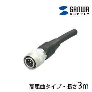 CCDカメラケーブル 高屈曲タイプ 3m