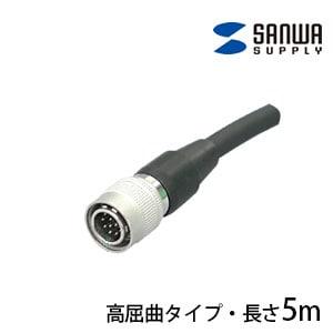 CCDカメラケーブル 高屈曲タイプ 5m