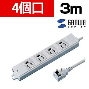 工事物件タップ 抜け止めタイプ L型プラグ 4個口 3m エココード