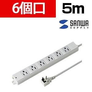 工事物件タップ ノーマルタイプ L型プラグ 6個口 5m エココード