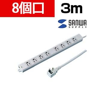工事物件タップ 抜け止めタイプ L型プラグ 8個口 3m エココード