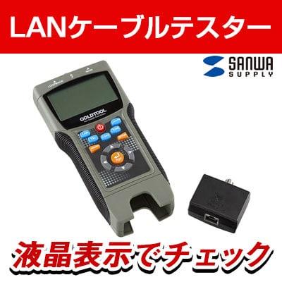 LANケーブルテスター LAN-TCT2690PRO