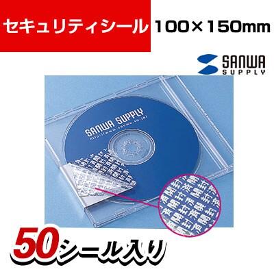 セキュリティシール 100×150mm ノーカット 50シート入