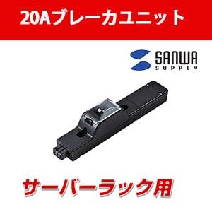15Aコンセントバー20A安全ブレーカ付コネクタ