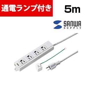 電源タップ 通電ランプ付 4個口 5m