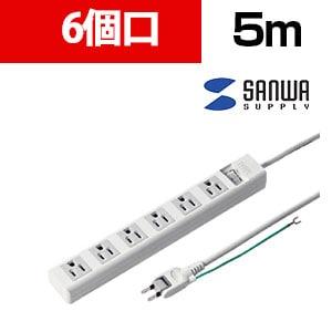 スイングプラグ 電源タップ 一括集中スイッチ付 6個口 5m