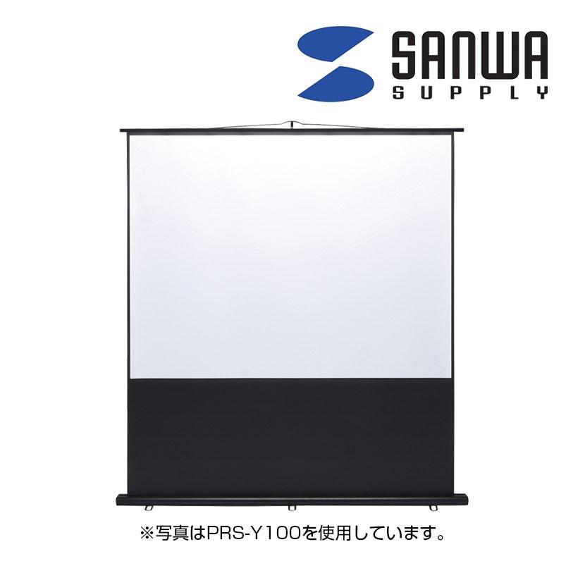 プロジェクタースクリーン 床置き式 表示サイズ 幅1560×高さ1170mm